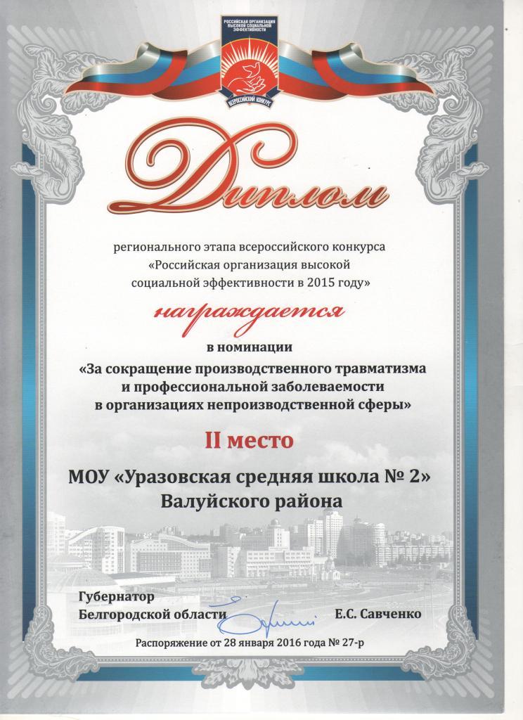Региональный этап всероссийского конкурса российская организация высокой социально